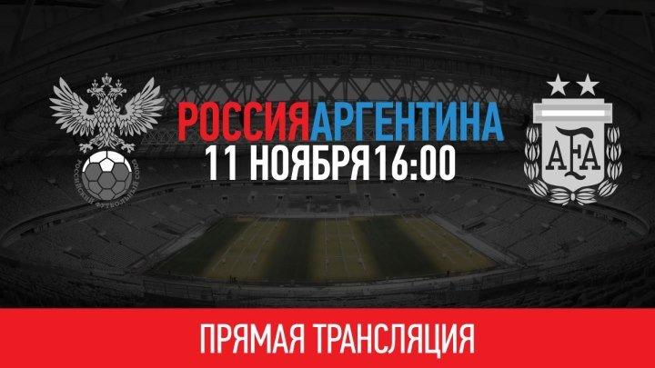 Россия - Аргентина (11 Ноября в 16:00 МСК)