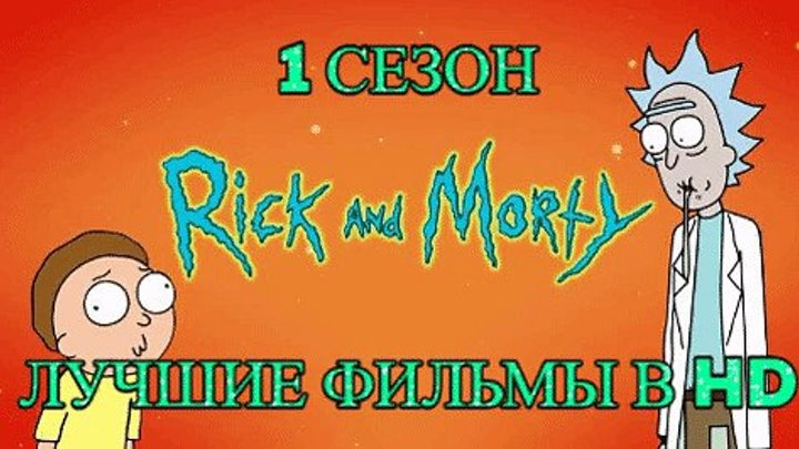 5 серия 1 сезона мультсериала — «Рик и Морти» в озвучке от Сыендук _ Мисиксы кру