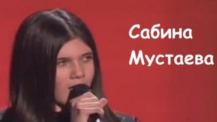Сабина МУСТАЕВА - Run to You (Бегу к Тебе)