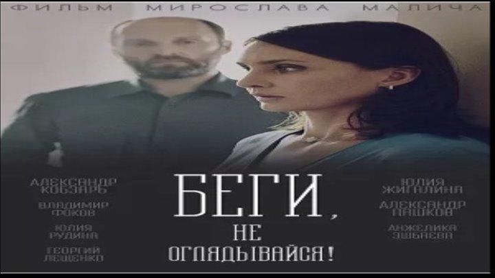 Беги, не оглядывайся!, 2017, фильм целиком (драма, мелодрама)