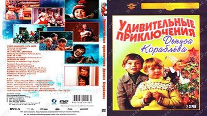 Удивительные приключения Дениса Кораблёва (1979) 2 серия