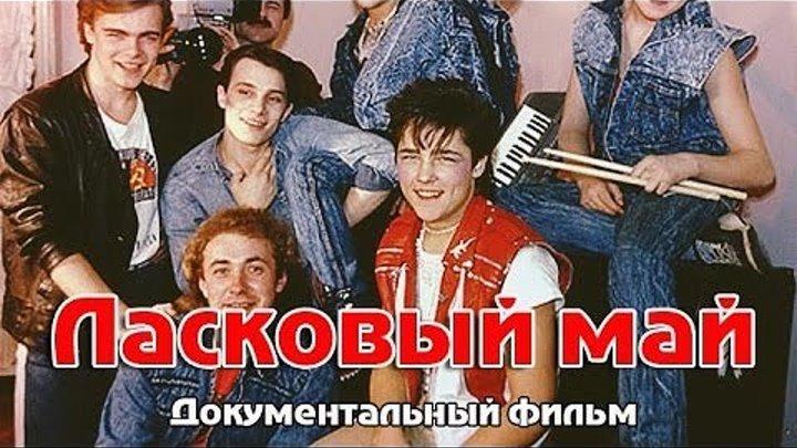 Ласковый Май. Документальный фильм.