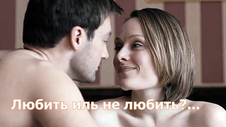 Русская мелодрама «Любить иль не любить?...»