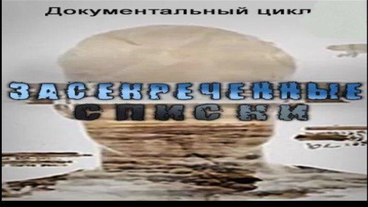 Черные метки. Знаки жизни и смерти, 12/05/2018 (DOC)