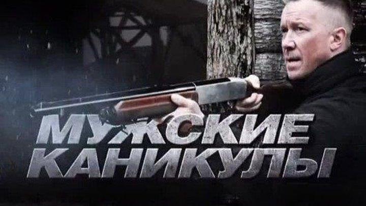 01.Muzhskie.kanikuly..2014.HDTVRip.RG.Russkie.serialy.&.Generalfilm-.Files-x