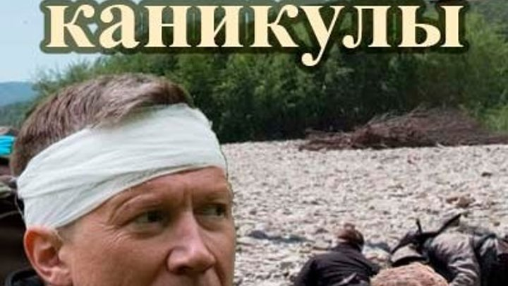 02.Muzhskie.kanikuly..2014.HDTVRip.RG.Russkie.serialy.&.Generalfilm-.Files-x