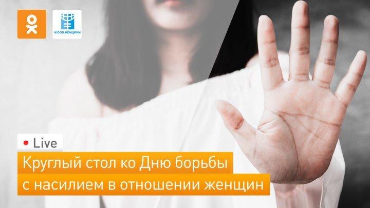 Круглый стол ко Дню борьбы с насилием в отношении женщин
