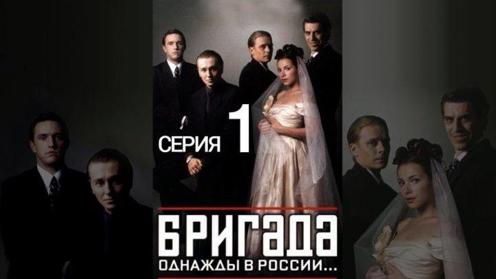 Бригада _ Серия 1 _ HD