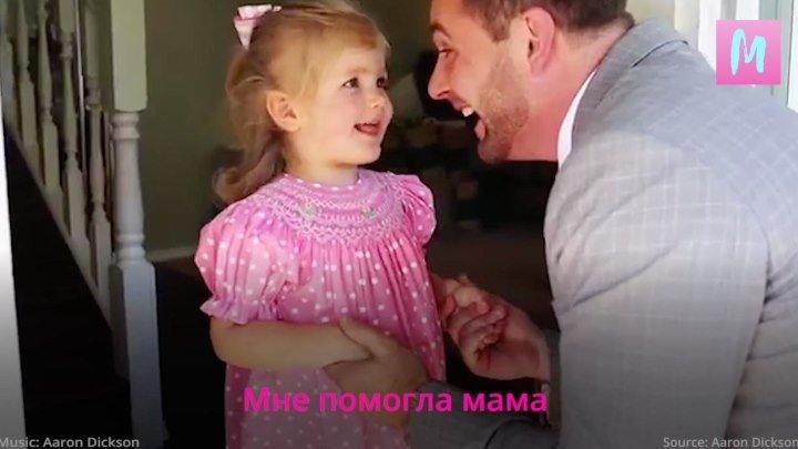 Папа устроил дочке первое свидание