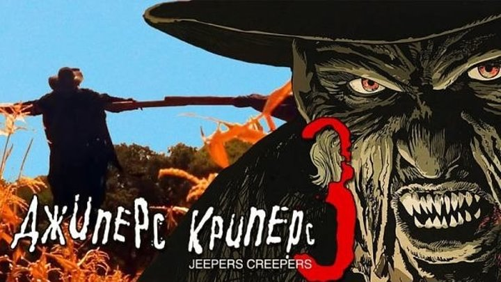 Джиперс Криперс 3 (2017)