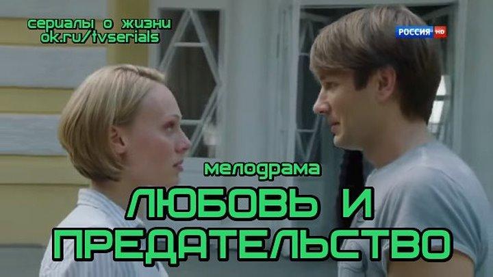 **ЛЮБОВЬ И ПРЕДАТЕЛЬСТВО** - интересная мелодрама ( Россия, 2016)