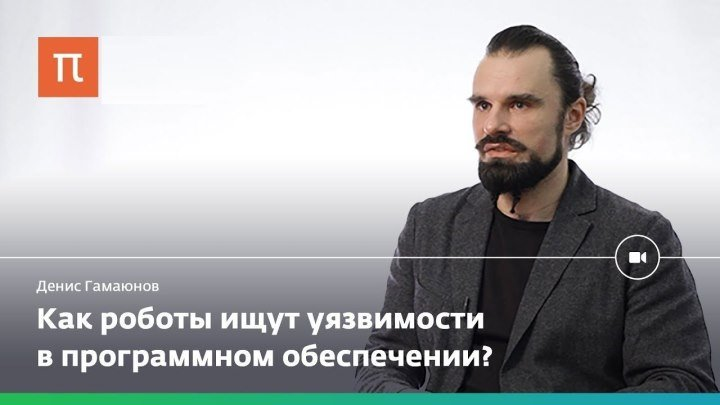 Искусственный интеллект в кибербезопасности — Денис Гамаюнов