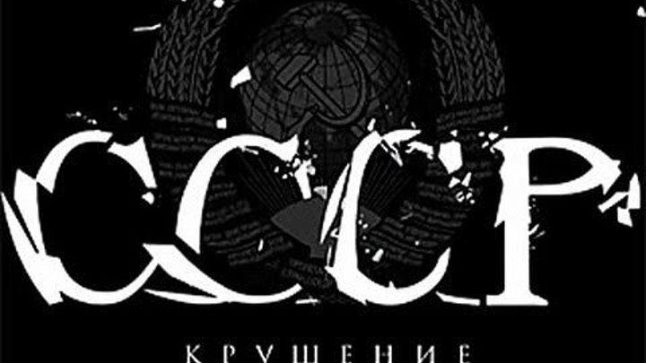 СССР. Крушение 3 серия