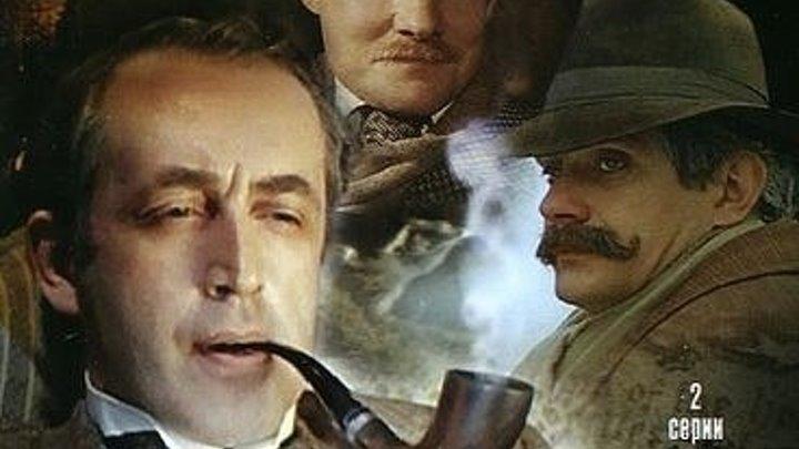 Шерлок.Холмс.и.доктор.Ватсон.Собака.Баскервилей. [2.серия].