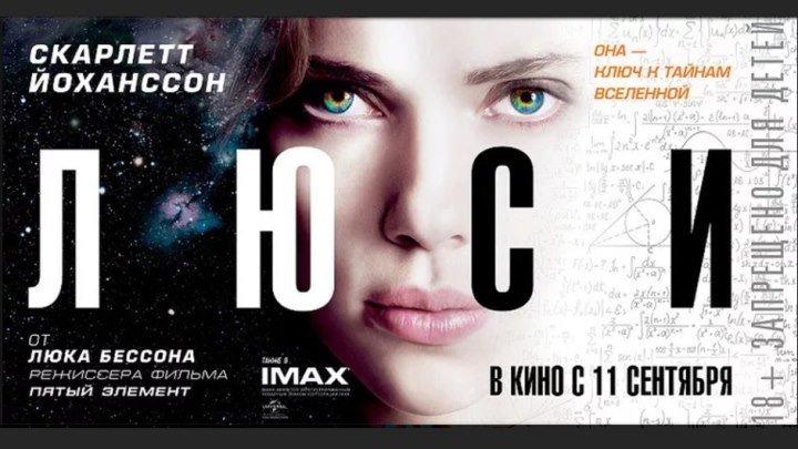 Люси. (2014) Фантастика, боевик. Трейлер и фильм.