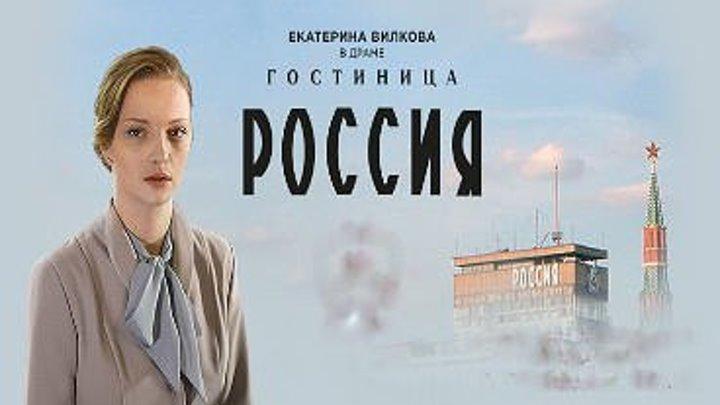 Гостиница Россия(смотри в группе сериал)