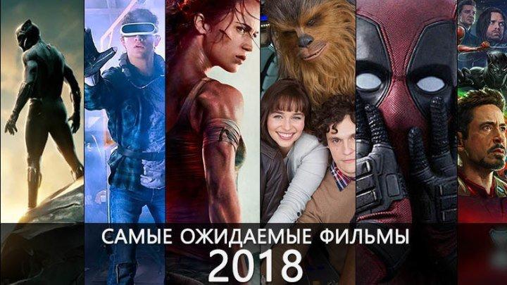 22 Самых Ожидаемых Фильма 2018 года