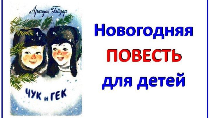 ЧУК и ГЕК. Новогодний рассказ для детей Аркадия Гайдара. Слушать аудиокнигу с иллюстрациями онлайн