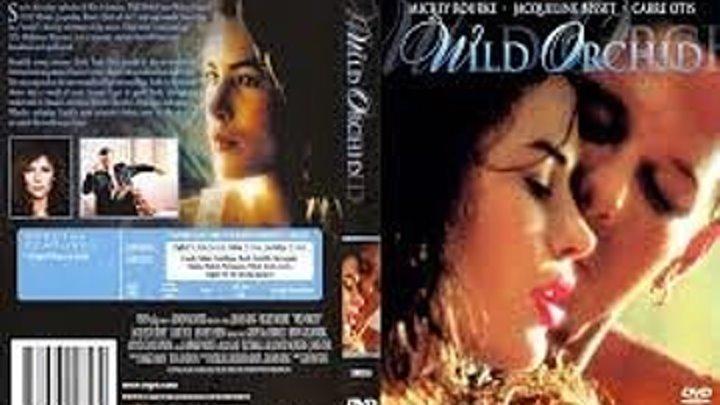 Дикая орхидея (1989) Страна: США