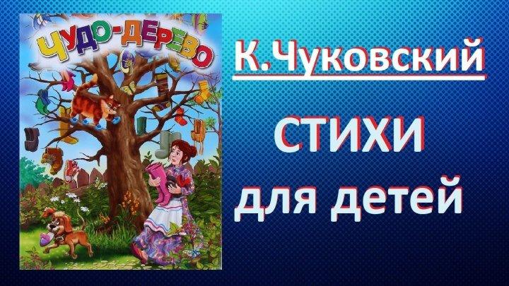 ЧУДО - ДЕРЕВО. Стихи для детей. Корней Чуковский. Слушать аудиосказку для малышей с картинками