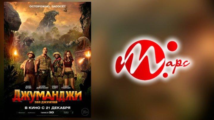 Трейлер «Джуманджи: Зов джунглей»