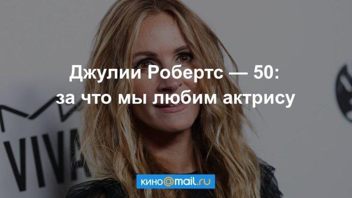Джулии Робертс - 50: за что мы любим актрису