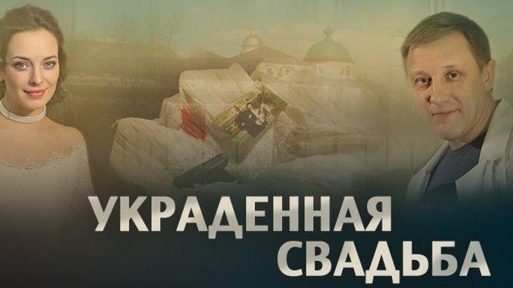 Украденная свадьба 1-4 серия 2015 Мелодрама