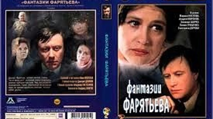 Фантазии Фарятьева (1979) Страна: СССР