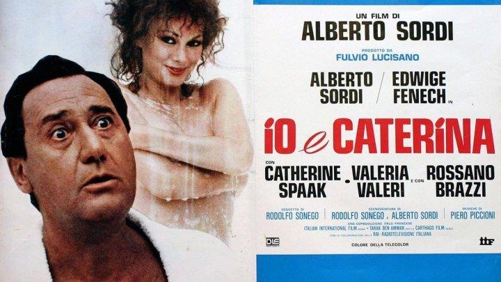 Я и Катерина / Io e Caterina (Франция, Италия 1980) Дублированный _ Комедия ツ