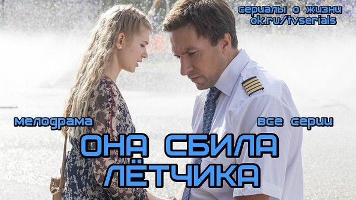 ОНА СБИЛА ЛЕТЧИКА - классная мелодрама ( сериал, 2017 г.)
