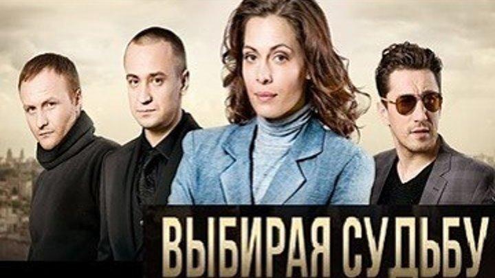 ВЫБИРАЯ СУДЬБУ - Драма,Мелодрама 2017 - Все серии целиком