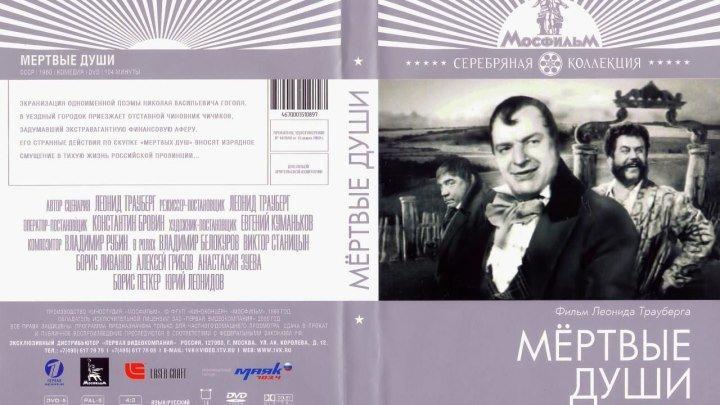 Мертвые души (1960)Драма, СССР.