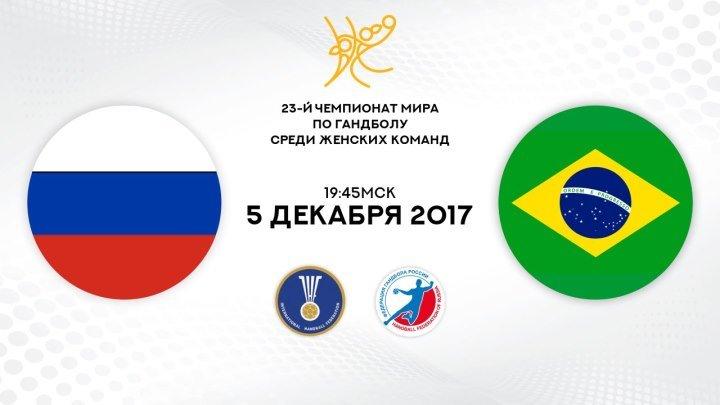 Гандбол. Россия - Бразилия. Чемпионат мира 2017. Женщины