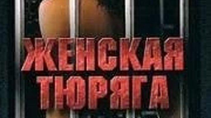 Фильм 1991 ( ЖЕНСКАЯ ТЮРЯГА ) Драма / Мелодрама /Детектив ...