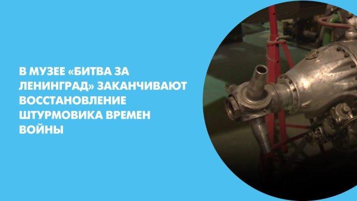 В музее «Битва за Ленинград» заканчивают восстановление штурмовика времен войны