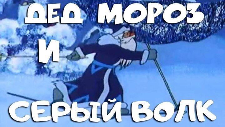 Дед Мороз и серый волк. Советский новогодний мультфильм для детей. Мультики онлайн.