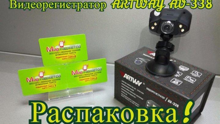 Мир Гаджетов. Видеорегистратор ARTWAY AV-338