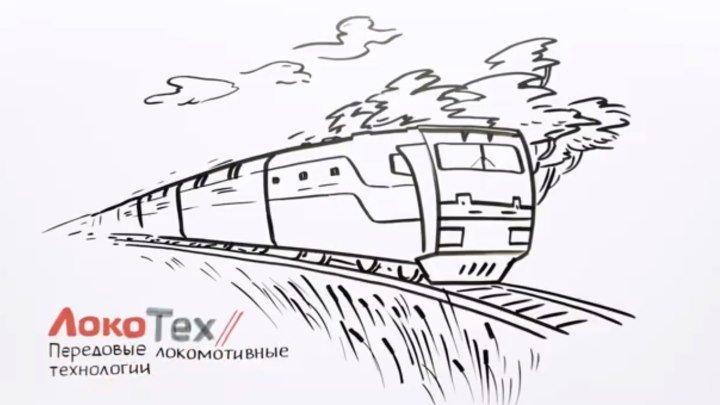 Локомотивные технологии