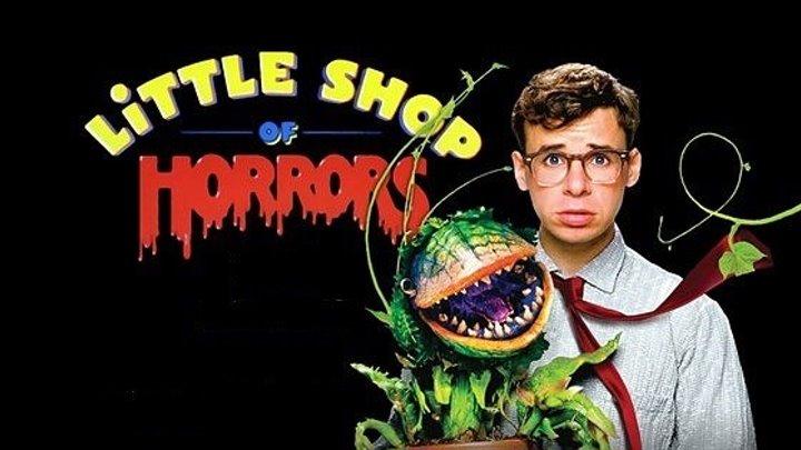 Маленький магазинчик ужасов (США 1986 HD) Мюзикл, Ужасы, Комедия ツ