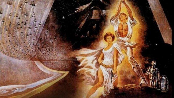 Звездные войны Эпизод 4 – Новая надежда (1977)