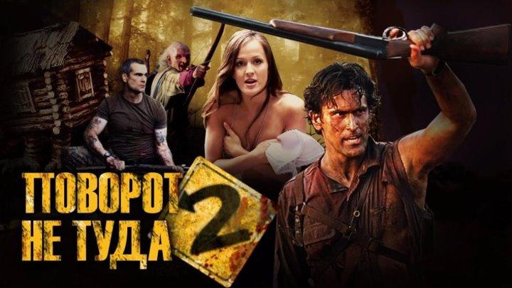 Фильм (Поворот не туда-2 Тупик.)