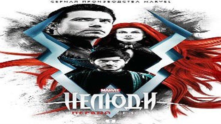 Нелюди Сверхлюди (1 сезон) (смотри в группе сериал)