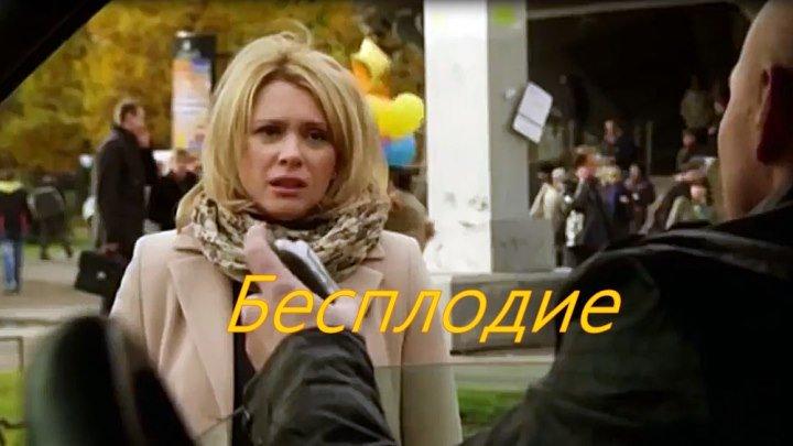 Русская мелодрама «Бесплодие...»