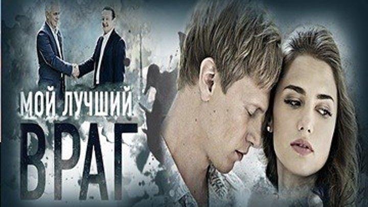 МОЙ ЛУЧШИЙ ВРАГ - Драма,криминал,детектив 2017 - Все серии целиком