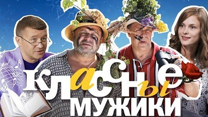 Классные мужики 1 - 8 серии Комедия 2010