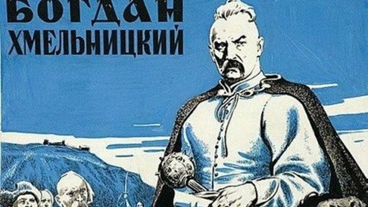 """""""Богдан Хмельницкий"""" (1941)"""