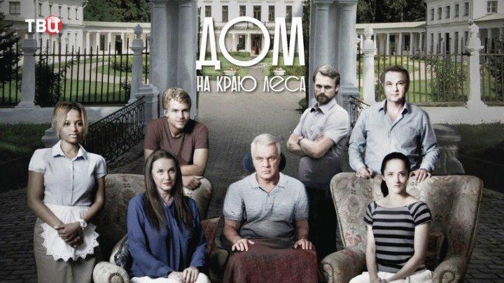 Дом на краю леса (2017) 1 серия. Детектив, мелодрама