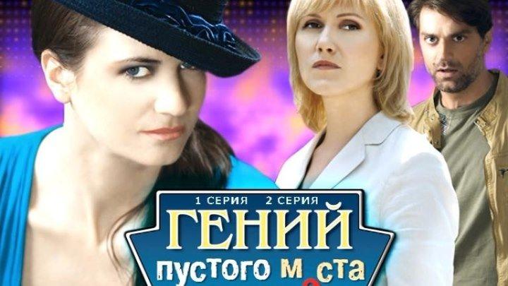 Гений пустого места 2008 детектив 2 серия