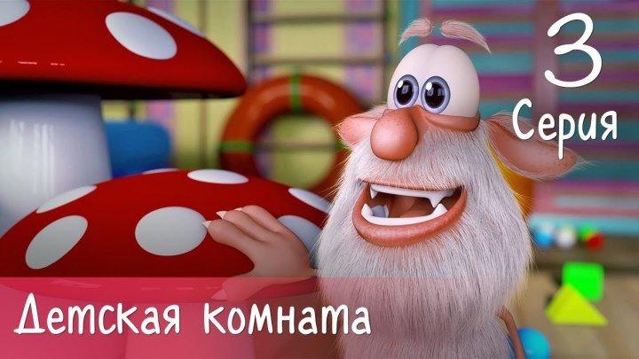 Буба - Детская комната - 3 серия - Мультфильм для детей