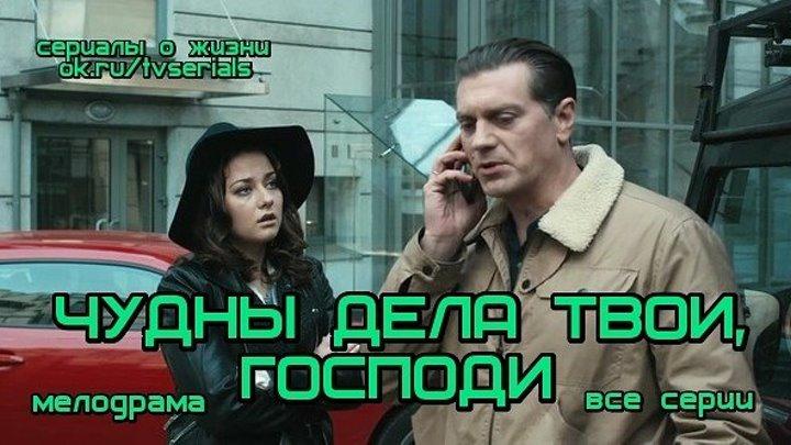 **ЧУДНЫ ДЕЛА ТВОИ, ГОСПОДИ** - отличная детективная мелодрама ( сериал, все 4 серии)